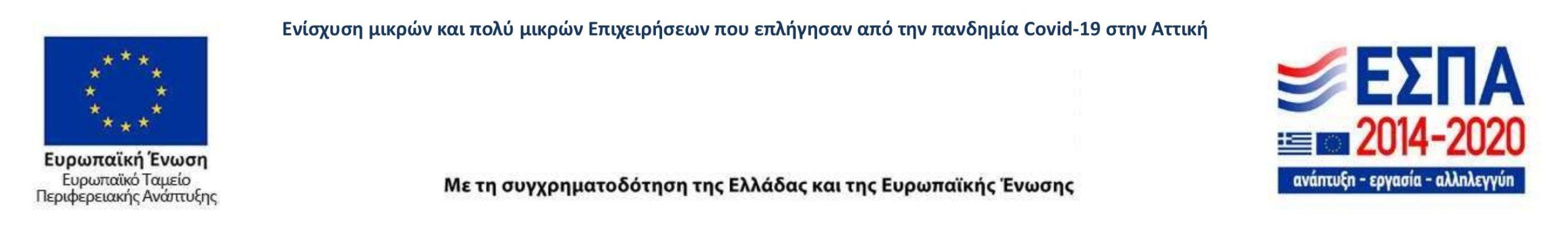 Athinaikon ESPA Banner